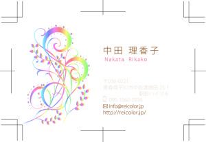 Rei Color名刺表2017