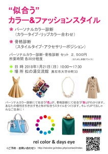 """""""似合う""""カラー&ファッションスタイル<おためし体験版>"""